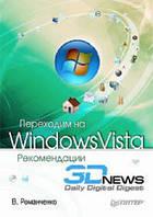 Романченко В Переходим на Windows Vista. Рекомендации 3DNews