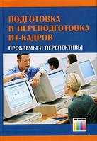 Коршунова С.В., Гузненков Подготовка и переподготовка ИТ-кадров. Проблемы и перспективы