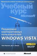 Нортроп Т. Поддержка корпоративных пользователей Windows Vista (+CD)