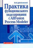 Дубейковский В.И. Практика функционального моделирования с AllFusion Process Modeler 4.1. Где?Зачем?Как?