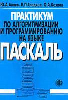 Аляев Ю.А. Практикум по алгоритмизации и программированию на языке Паскаль