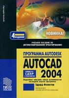 Программа Autodesk AutoCAD 2004