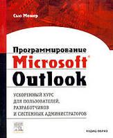 Мошер Сью Программирование Microsoft Outlook. Ускоренный курс для пользователей, разработчиков и системных адм