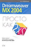 Борисенко А.А. Просто как дважды два. Dreamweaver MX 2004