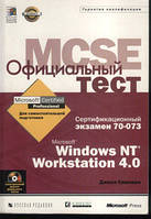 Спилман Дж. Офиц.тест MSCE: Windows NT Workstation 4.0 (70-073) +CD