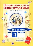 Тур С.Н., Бокучара Т.П. Первые шаги в мире информ-ки. Для 4 класса. Рабочая тетрадь