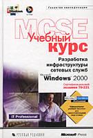 Разработка инфраструктуры сетевых служб Windows 2000 +CD