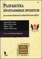 Поллис Г. Разработка программных проектов на основе Rational Unified Process