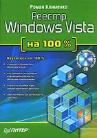 Клименко Р.А. Реестр Windows Vista на 100 % (+CD)