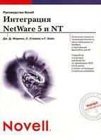 Мэрими Дж. Рук-во Novell. Интеграция NetWare 5 и NT