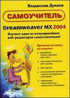 Вадим Дунаев Самоучитель DreamWeaver MX 2004