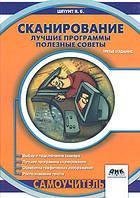 Шпунт Я.Б. Сканирование: лучшие программы. Изд.3