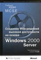 Microsoft Corporation Создание Web-решений высокой доступности на основе Windows 2000 Server. Учебный курс +CD