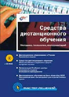 Агапонов С.В., Джалиашвил Средства дистанционного обучения. +CD Методика, технология, инструментарий