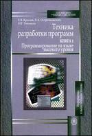 Крылов Е.В., Острейковски Техника разработки программ. В 2-х кн. Книга 1. Программирование на языке высокого уровня.