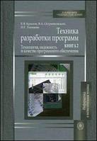 Крылов Е.В. Техника разработки программ: В 2 кн. Кн. 2. Технология, надежность и качество программного обеспечен