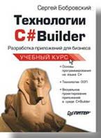 Бобровский С.И. Технологии С# Builder. Разработка приложений для бизнеса. Учебный курс