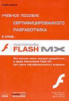 Танксли Учебное пособие сертифицированного разработчика в среде Macromedia Flash MX