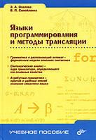 Опалева Э.А. Языки программирования и методы трансляции