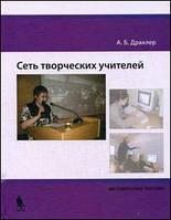 Драхлер А.Б. Сеть творческих учителей. Методическое пособие