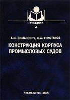 Симанович А.И !!!Конструкция корпуса промысловых судов. Учебник