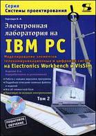 Карлащук В.И. Электронная лаборатория на IBM PC. Изд.6. Т.2. Моделирование элементов  телекоммуникационных и цифро