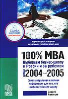 Буховцев А.Б. 100% МВА. Выбираем бизнес-школу в России и за рубежом