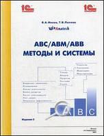 Ивлев В.А., Попова Т. В. АВС/АВМ/АВВ - методы и системы. Изд.2