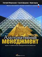 Фидельман Г.Н., Дедиков С.В., Адлер Ю.П. Альтернативный менеджмент: Путь к глобальной конкурентоспособности