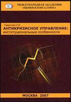 Гаврилова Н. В. Антикризисное управление: институциональные особенности.