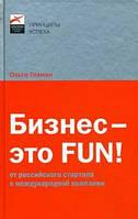 Гозман О. Бизнес - это FUN!: От российского стартапа к международной компании.