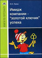 "Андреас Лукаш Имидж компании - ""золотой ключик""."