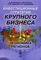 Кузнецова О. В., Туровски Инвестиционные стратегии крупного бизнеса и экономика регионов.