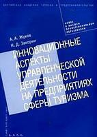 Жуков А.А Инновационные аспекты управленческой деятельности на предприятиях сферы туризма