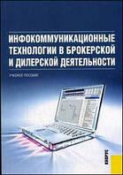 Акинин П.В. Инфокоммуникационные технологии в брокерской и дилерской деятельности. Учебное пособие