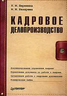 Березина Н.М., Бахарева М Кадровое делопроизводство. Изд.2