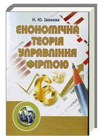 Іванова Н.Ю. Економічна теорія управління фірмою.