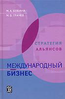 Бобина М.А., Грачев М.В. Международный бизнес. Стратегия альянсов