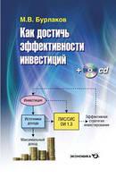 Михаил Бурлаков Как достичь эффективности инвестиций. + CD
