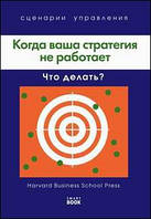 Хардинг, Хэмп Ф., Кирби Д., Куеммерль У., Стоун Д. Когда ваша стратегия не работает (Harvard).