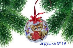 Новогодние елочные игрушки под вышивку ТМ Красуня