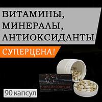 Витамины, Минералы, Антиоксиданты, Суперцена!