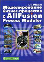 Маклаков С.В. Моделирование бизнес-процессов с ALLFusion PM. Изд.2