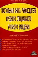 Дик Т.И., Дик Н.Ф. Настольная книга руководителя среднего специального учебного заведения: практическое пособие