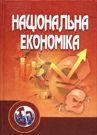 Тарасевич В.М. Національна економіка. Навчальний посібник рекомендований МОН України