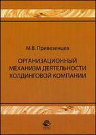 Привезенцев М. В. Организационный механизм деятельности холдинговой компании: управление строительными проектами.