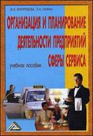 Виноградова М.В., Панина Организация и планирование  Изд.4 деятельности предприятий сферы сервиса