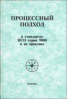 Герасимова Г.Е. Процессный подход в стандартах ИСО серии 9000 и на практике