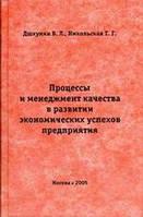 Дшхунян В.Л.,Никольская Т Процессы и менеджмент качества в развитии экономических успехов предприятия (карман.формат)
