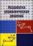Учитель Ю.Г. Разработка управленческих решений. Изд.2